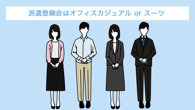 派遣登録会はオフィスカジュアル or スーツ