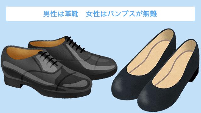 男性は革靴 女性はパンプスが無難