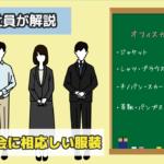 派遣登録会の服装は「スーツ」か「オフィスカジュアル」|男女別服装