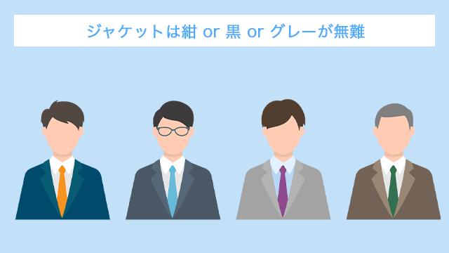 登録会のジャケットは紺 or 黒 or グレーが無難