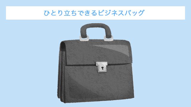 ひとり立ちできるビジネスバッグ