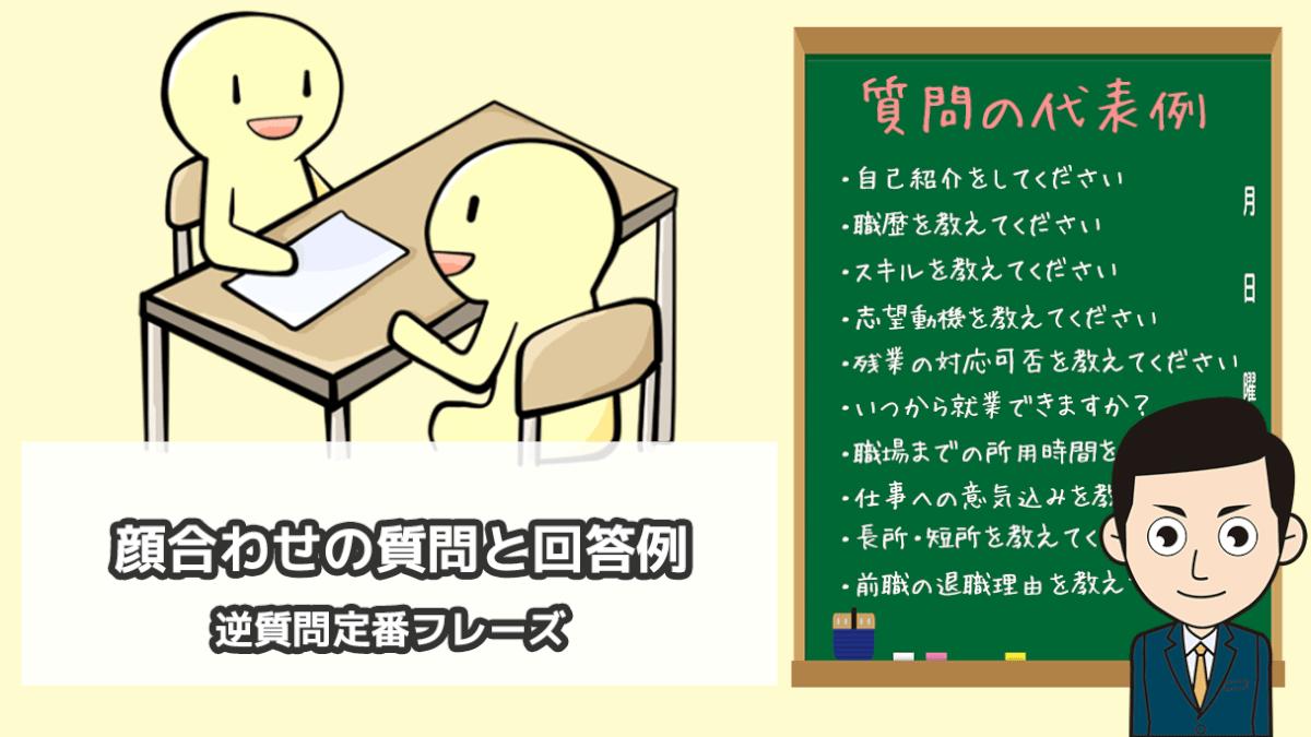 派遣顔合わせでの質問と回答例。逆質問定番フレーズ