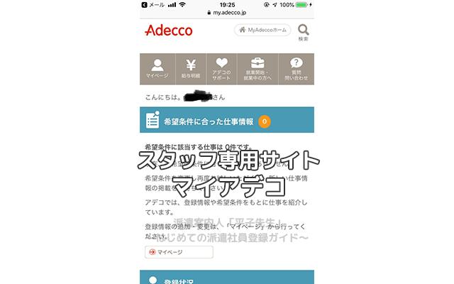 アデコのスタッフ専用サイトマイアデコ