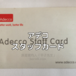 アデコのスタッフカード