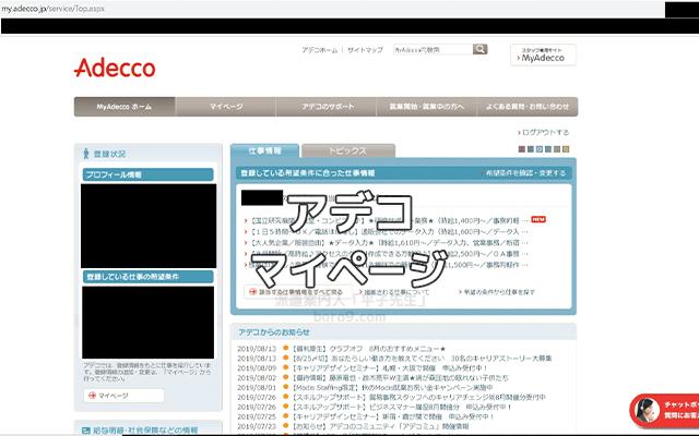 アデコのマイページ