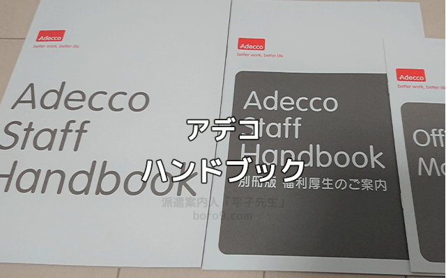 アデコのスタッフハンドブック