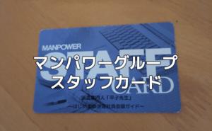 マンパワーグループのスタッフカード