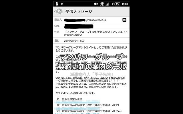 マンパワーグループの契約更新案内メール
