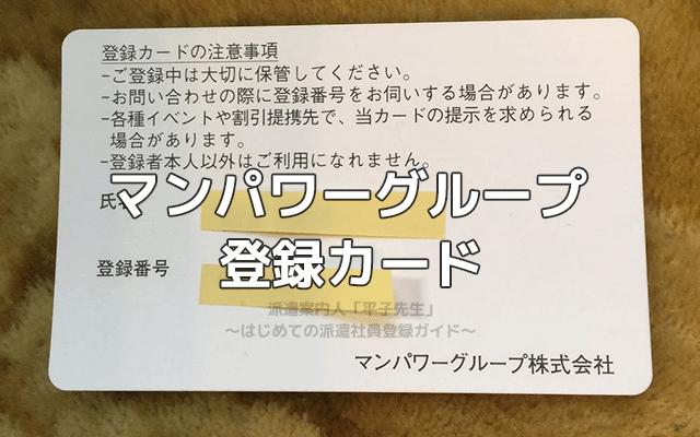 マンパワーグループの登録カード