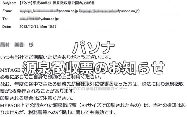 パソナ源泉徴収票のお知らせ