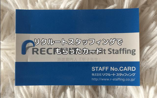 リクルートスタッフィングでもらったカード