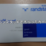 ランスタッドでもらったカード