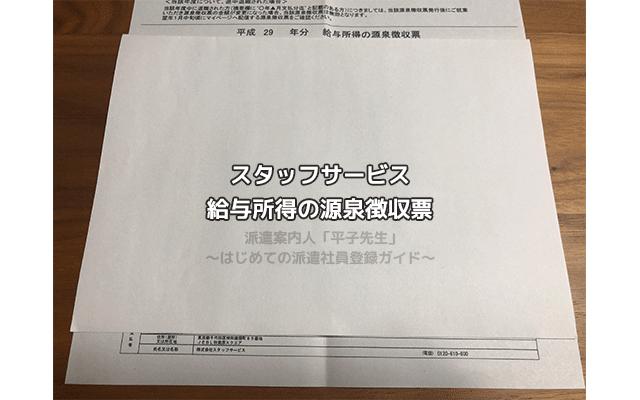 スタッフサービスからの源泉徴収票