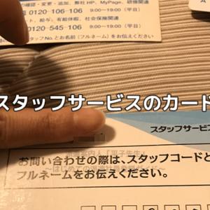 スタッフサービスのカード
