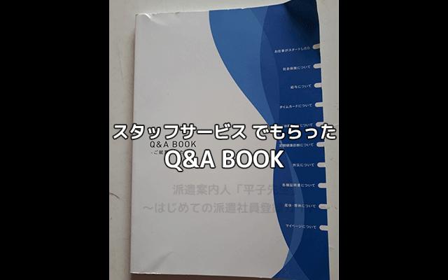スタッフサービス のQ&A BOOK