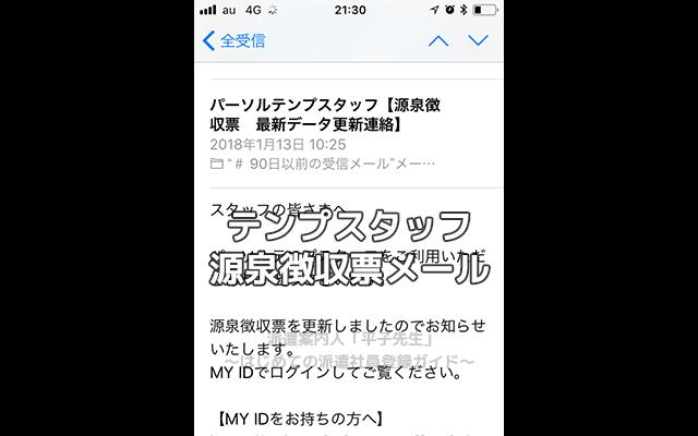 テンプスタッフの源泉徴収票メール