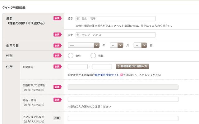 クイックWEB登録の画面