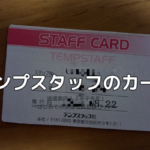 テンプスタッフのスタッフカード