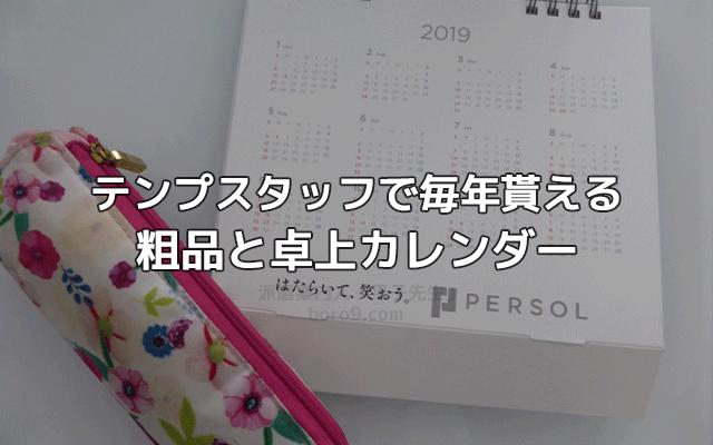 テンプスタッフで毎年もらえる粗品と卓上カレンダー