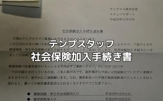 テンプスタッフ社会保険加入手続き書