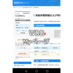 WDBのMyページ