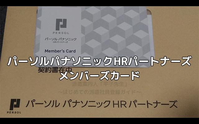 パーソルパナソニックHRパートナーズのメンバーズカード