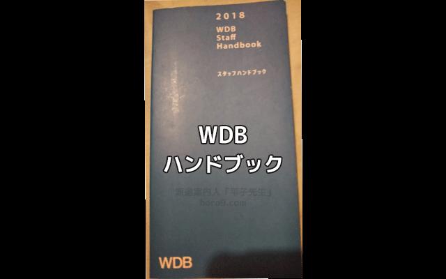 WDBのハンドブック