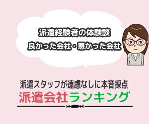 派遣会社評判口コミランキング