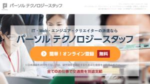 パーソルテクノロジースタッフのWEBサイト