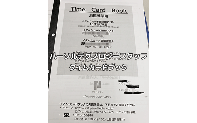 パーソルテクノロジースタッフのタイムカードブック