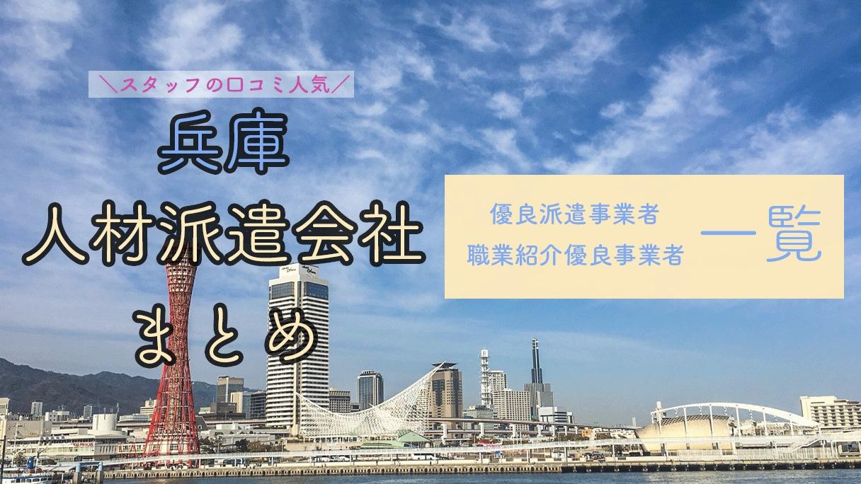 兵庫県の人材派遣会社まとめ|優良派遣事業者の一覧と人気順おすすめ