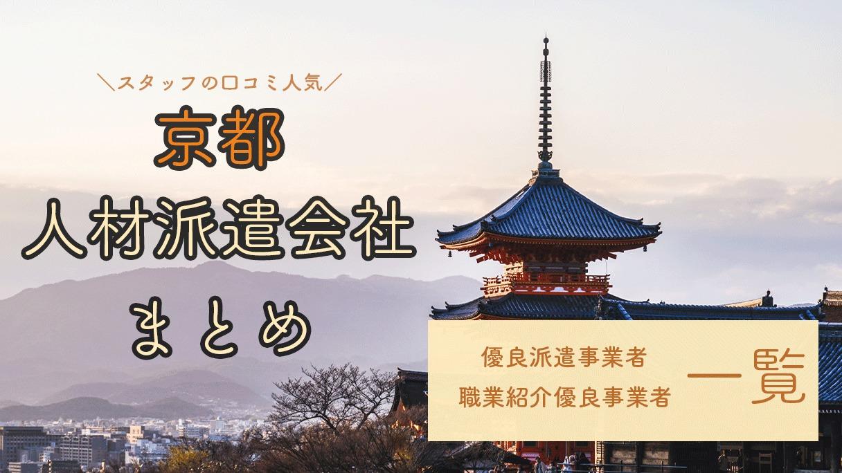 京都の人材派遣会社まとめ|優良派遣事業者の一覧と人気順おすすめ