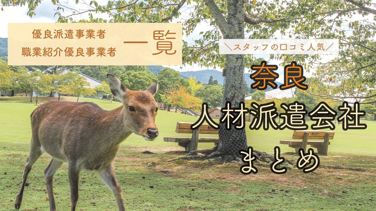 奈良県の人材派遣会社まとめ|優良派遣事業者の一覧と人気順おすすめ