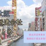 大阪府の人材派遣会社まとめ|優良派遣事業者の一覧と人気順おすすめ