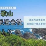和歌山県の人材派遣会社まとめ|優良派遣事業者の一覧と人気順おすすめ