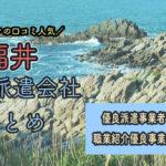 福井県の人材派遣会社まとめ|優良派遣事業者の一覧と人気順おすすめ
