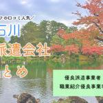 石川県の人材派遣会社まとめ|優良派遣事業者の一覧と人気順おすすめ