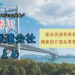 香川県の人材派遣会社おすすめ|優良派遣事業者の一覧と単発派遣まとめ