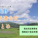 長野県の人材派遣会社まとめ|優良派遣事業者の一覧と人気順おすすめ