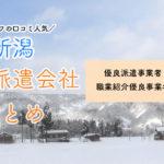 新潟県の人材派遣会社まとめ|優良派遣事業者の一覧と人気順おすすめ
