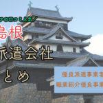 島根県の人材派遣会社おすすめ|優良派遣事業者の一覧と単発派遣まとめ