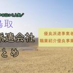 鳥取県の人材派遣会社おすすめ|優良派遣事業者の一覧と単発派遣まとめ