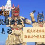 秋田県の人材派遣会社おすすめ|優良派遣事業者の一覧と単発派遣まとめ
