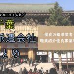 千葉県の人材派遣会社おすすめ 優良派遣事業者の一覧と単発派遣まとめ