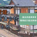 愛媛県の人材派遣会社おすすめ|優良派遣事業者の一覧と単発派遣まとめ