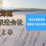 北海道の人材派遣会社おすすめ 優良派遣事業者の一覧と単発派遣まとめ