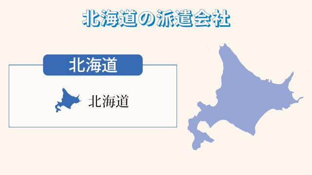 北海道の派遣会社