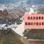 福島県の人材派遣会社おすすめ|優良派遣事業者の一覧と単発派遣まとめ