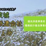 茨城県の人材派遣会社おすすめ|優良派遣事業者の一覧と単発派遣まとめ