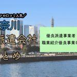 神奈川県の人材派遣会社おすすめ|優良派遣事業者の一覧と単発派遣まとめ
